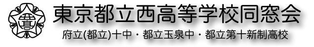 東京都立西高等学校同窓会